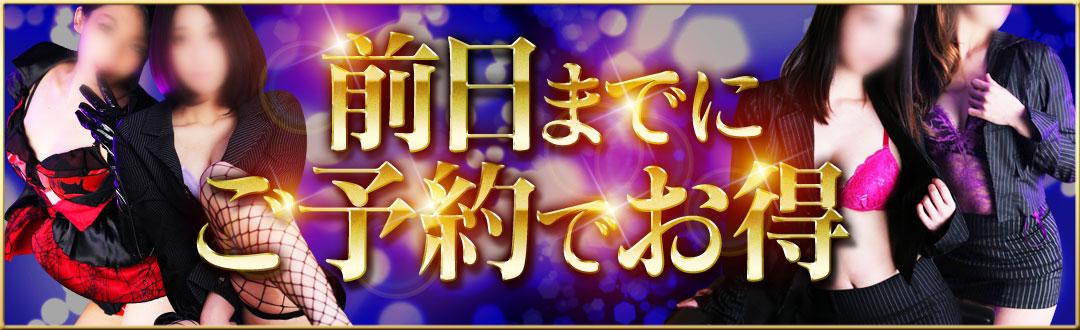 前日までに予約でお得!素敵な特典付|渋谷発|M性感・痴女風俗|AX痴女フェチクラブ青山 手コキ風俗店のお知らせ
