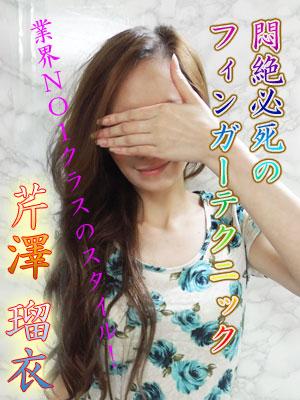 芹澤 瑠衣