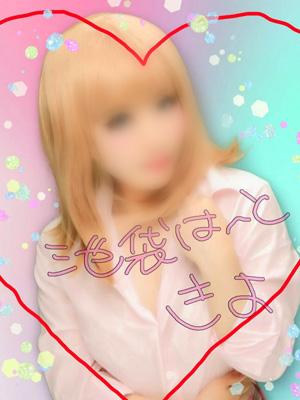 きよのブログ