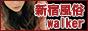 新宿デリヘル・ホテヘル風俗情報|新宿風俗walker