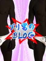 ブリ男のBlog♪